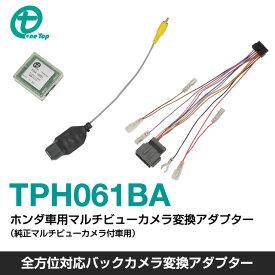ホンダ車用マルチビューカメラ変換アダプター(純正マルチビューカメラ付車用)TPH061BA