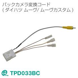 ワントップ/OneTop ダイハツ用バックカメラ変換コード(TPD033BC)