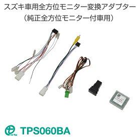 ワントップ/OneTop スズキ車用全方位モニター変換アダプター(純正全方位モニター付車用) TPS060BA