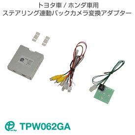ワントップ/OneTop [トヨタ車/ホンダ車]ステアリング連動バックカメラ変換アダプター TPW062GA