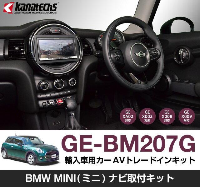 カナテクス/KANATECHS BMW MINI(ミニ) 3ドア カーナビ取付キット(GE-BM207G)