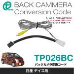 ワントップ/ONETOP日産デイズ用バックカメラ変換コード(アラウンドビュー付車用)TP026BC
