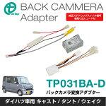ワントップ/ONETOPダイハツ車用バックカメラ変換アダプター(純正ナビ装着用アップグレードパッケージ付車用)TP031BA-D【タント/ウェイクに対応】