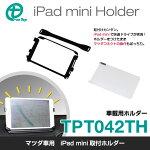 iPadminiホルダー(TPT042TH)