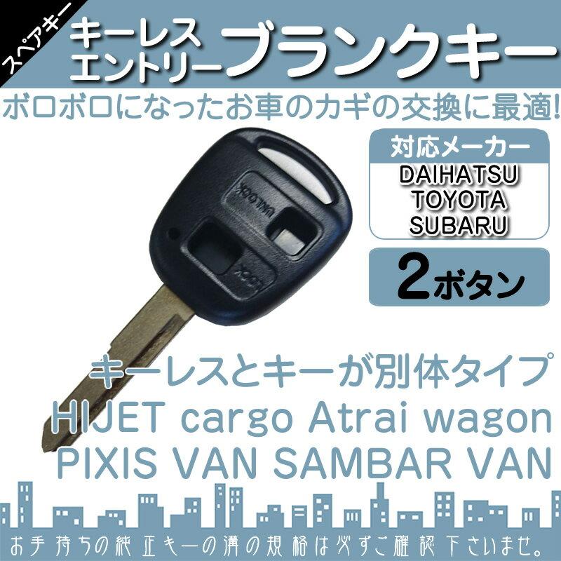 サンバーバン S321B / S331B 他対応 ブランクキー 2ボタン 2B純正キー互換 キーレス内蔵型 合鍵 カギ キーレス 純正キー破損時に! 【メール便送料無料】