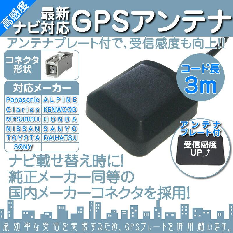 GPSアンテナ 角型 灰色 GPS カプラー コネクター カーナビ乗せ変えや 中古ナビの部品欠品時に! 【メール便送料無料】