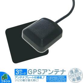 GPSアンテナ 角型 緑色 GPS カプラー コネクター カーナビ乗せ変えや 中古ナビの部品欠品時に! 【メール便送料無料】