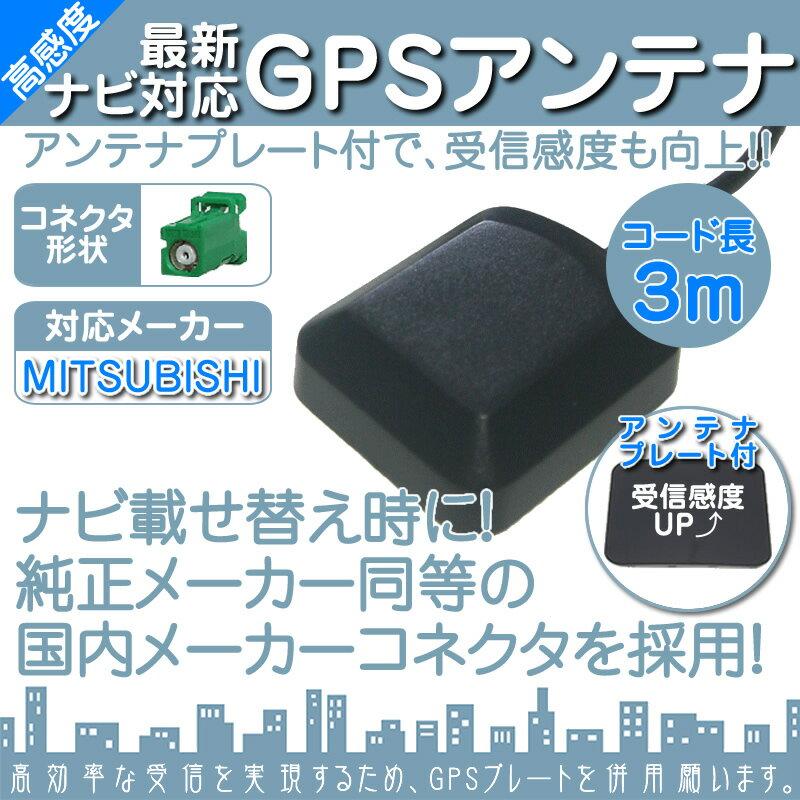 三菱 カーナビ対応 GPSアンテナ 角型 緑色 GPS カプラー コネクター カーナビ乗せ変えや 中古ナビの部品欠品時に! 適合ナビ多数【DM便対応可能】