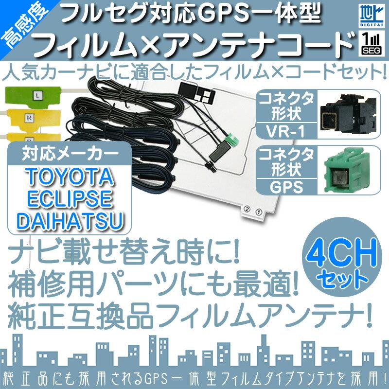 地デジ フルセグ フィルムアンテナ GPS一体型 VR1タイプ 4本セット カーナビ乗せ変えや 中古ナビの部品欠品時に!エレメント アンテナコード 4CH