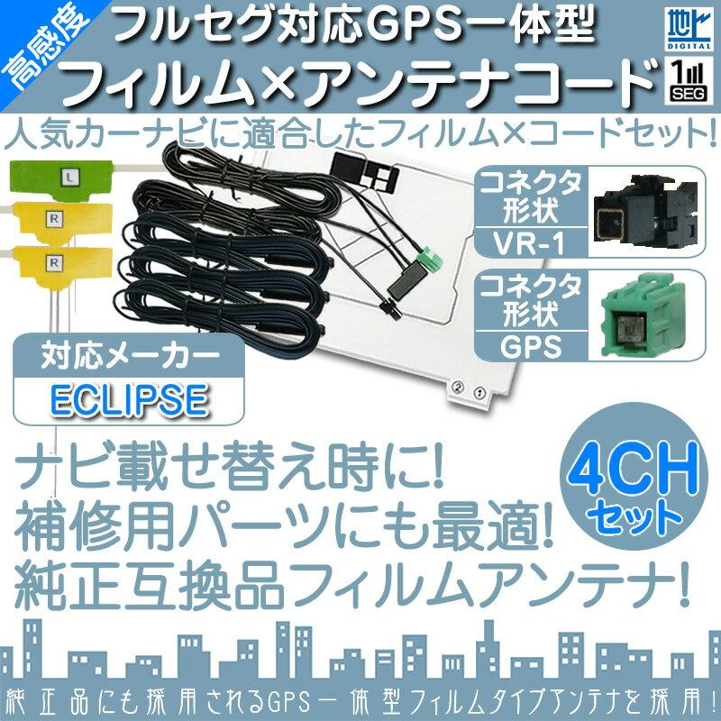 イクリプス カーナビ対応 地デジ フルセグ フィルムアンテナ GPS一体型 VR1タイプ 4本セット カーナビ乗せ変えや 中古ナビの部品欠品時に!エレメント アンテナコード 4CH