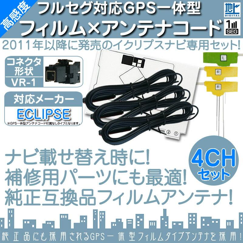 イクリプス カーナビ対応 地デジ フルセグ フィルムアンテナ GPS一体型 VR1タイプ 4本セット GPS一体型アンテナコードを再利用 カーナビ乗せ変えや 中古ナビの部品欠品時エレメント アンテナコード 4CHに!