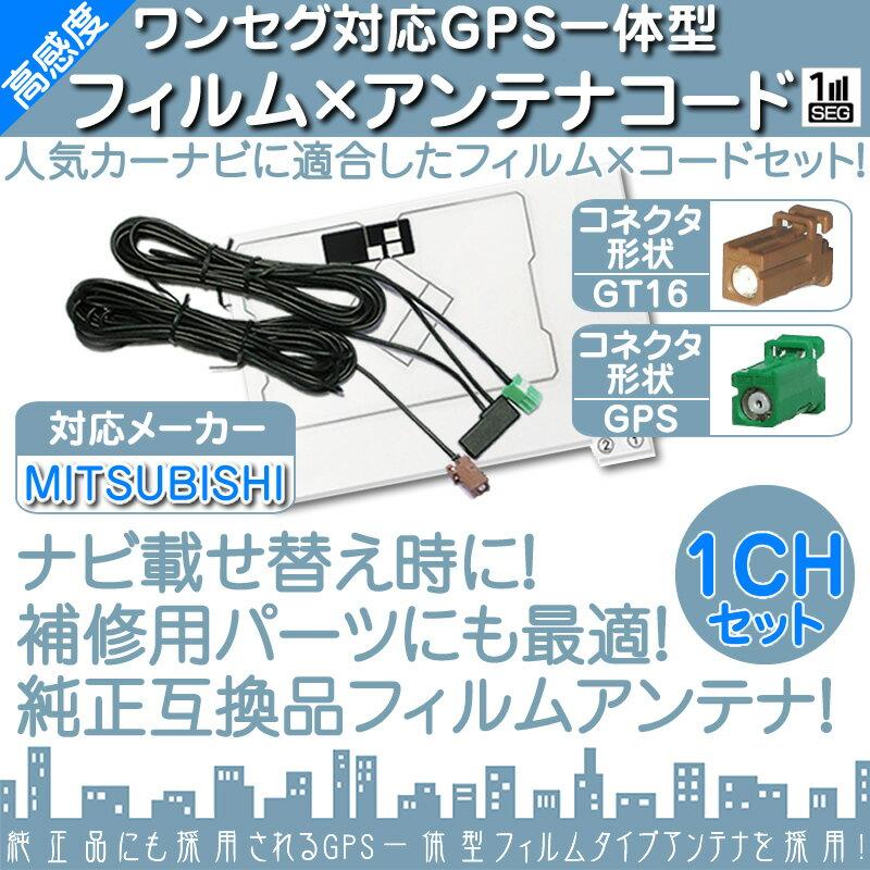 NR-MZ03-2 NR-MZ23 NR-MZ33 他対応 ワンセグ フィルムアンテナ GPS一体型 GT16タイプ カーナビ乗せ変えや 中古ナビの部品欠品時に!エレメント アンテナコード 1CH