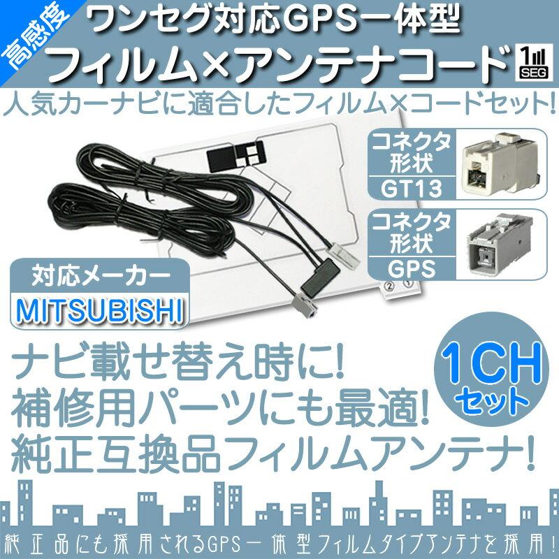 三菱 カーナビ対応 ワンセグ フィルムアンテナ GPS一体型 GT13タイプ カーナビ乗せ変えや 中古ナビの部品欠品時に!
