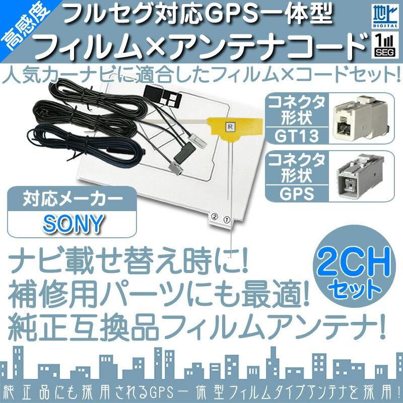 ソニー カーナビ対応 地デジ フルセグ フィルムアンテナ GPS一体型 GT13タイプ 2本セット カーナビ乗せ変えや 中古ナビの部品欠品時に!