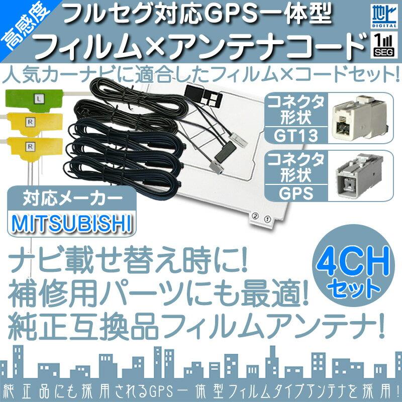 NR-HZ700CD-DTV 他対応 地デジ フルセグ フィルムアンテナ GPS一体型 GT13タイプ 4本セット カーナビ乗せ変えや 中古ナビの部品欠品時に!エレメント アンテナコード 4CH
