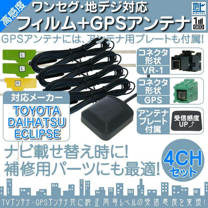 地デジ フルセグ フィルムアンテナ VR1 4本 + GPSアンテナ セット カーナビ乗せ変えや 中古ナビの部品欠品時に!