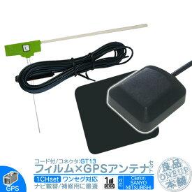 ワンセグ フィルムアンテナ GT13 1本 + GPSアンテナ セット カーナビ乗せ変えや 中古ナビの部品欠品時に!