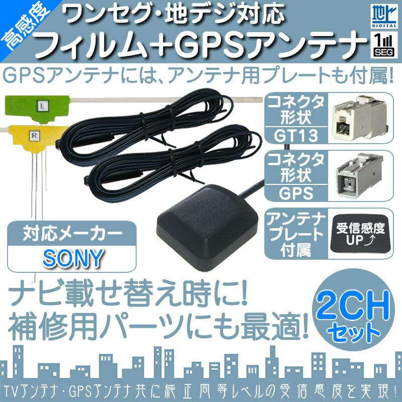 ソニー カーナビ対応 地デジ フルセグ フィルムアンテナ GT13 2本 + GPSアンテナ セット カーナビ乗せ変えや 中古ナビの部品欠品時に!