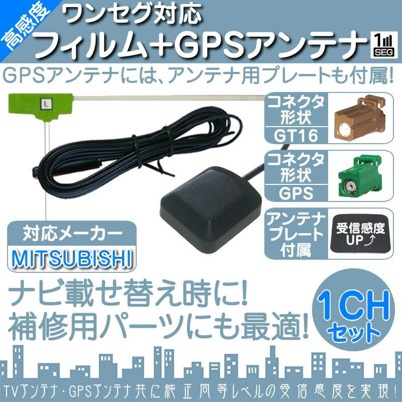NR-MZ23 NR-MZ33 NR-MZ03 他対応 ワンセグ フィルムアンテナ GT16 1本 + GPSアンテナ セット カーナビ乗せ変えや 中古ナビの部品欠品時に!エレメント アンテナコード 1CH