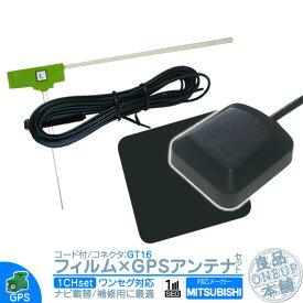 三菱 カーナビ対応 ワンセグ フィルムアンテナ GT16 1本 + GPSアンテナ セット カーナビ乗せ変えや 中古ナビの部品欠品時に!
