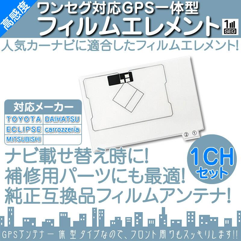 AVN558HD AVIC-MRZ66 NHDT-W60G 他対応 GPS一体型 ワンセグフィルム テレビアンテナ カーナビ乗せ変えや フロントガラス交換時に! 各種メーカーに対応【メール便送料無料】
