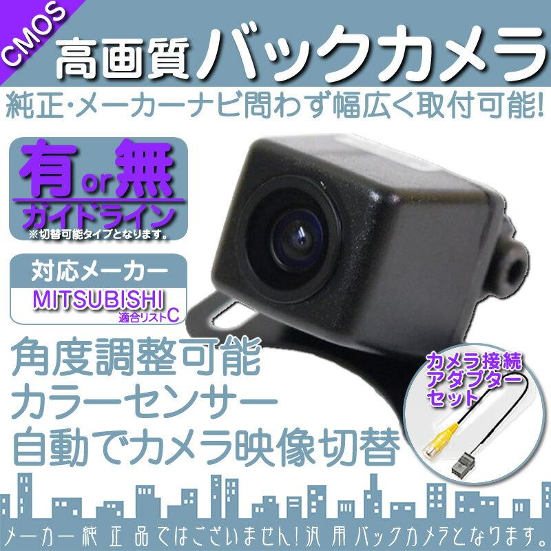 NR-MZ10 他対応 バックカメラ 車載カメラ 高画質 軽量 CMOSセンサー ガイド有/無 選択可 車載用バックカメラ 各種カーナビ対応 防水 防塵 高性能 リアカメラ