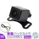 トヨタ ダイハツ カーナビ対応 バックカメラ 車載カメラ 高画質 軽量 CMOSセンサー ガイド有/無 選択可 車載用バック…
