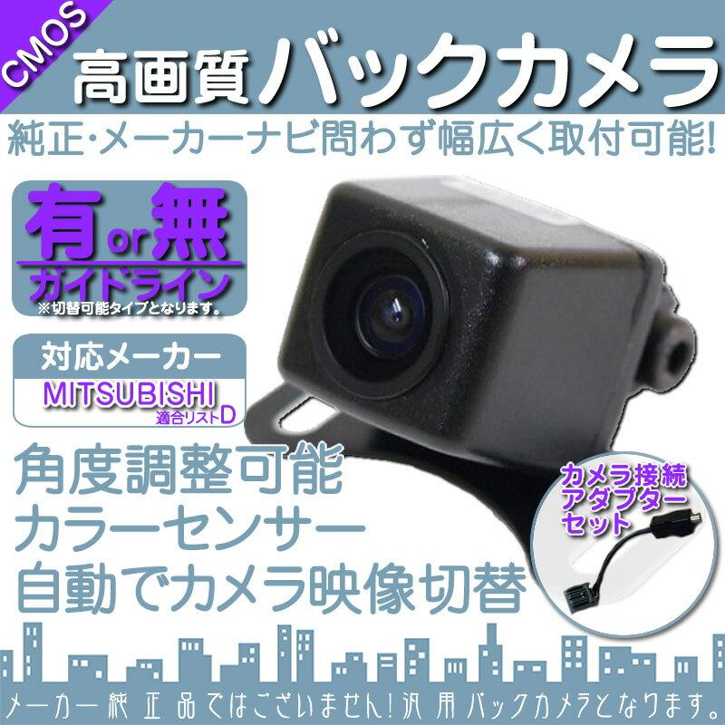 NR-HZ750CD-4 NR-HZ750CD-3 他対応 バックカメラ 車載カメラ 高画質 軽量 CMOSセンサー ガイド有/無 選択可 車載用バックカメラ 各種カーナビ対応 防水 防塵 高性能 リアカメラ
