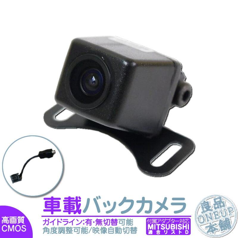 三菱 カーナビ対応 バックカメラ 車載カメラ 高画質 軽量 CMOSセンサー ガイド有/無 選択可 車載用バックカメラ 各種カーナビ対応 防水 防塵 高性能 リアカメラ