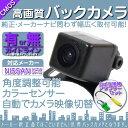 日産 カーナビ対応 バックカメラ 車載カメラ 高画質 軽量 CMOSセンサー ガイド有/無 選択可 車載用バックカメラ 各種…
