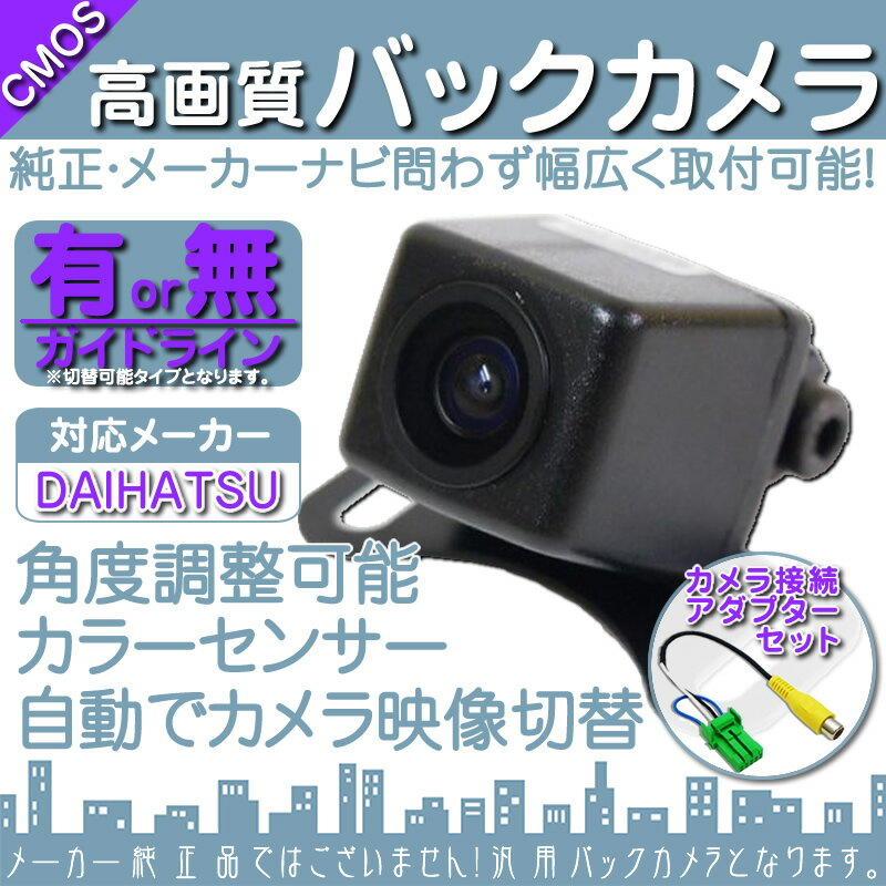 ダイハツ カーナビ対応 バックカメラ 車載カメラ 高画質 軽量 CMOSセンサー ガイド有/無 選択可 車載用バックカメラ 各種カーナビ対応 防水 防塵 高性能 リアカメラ