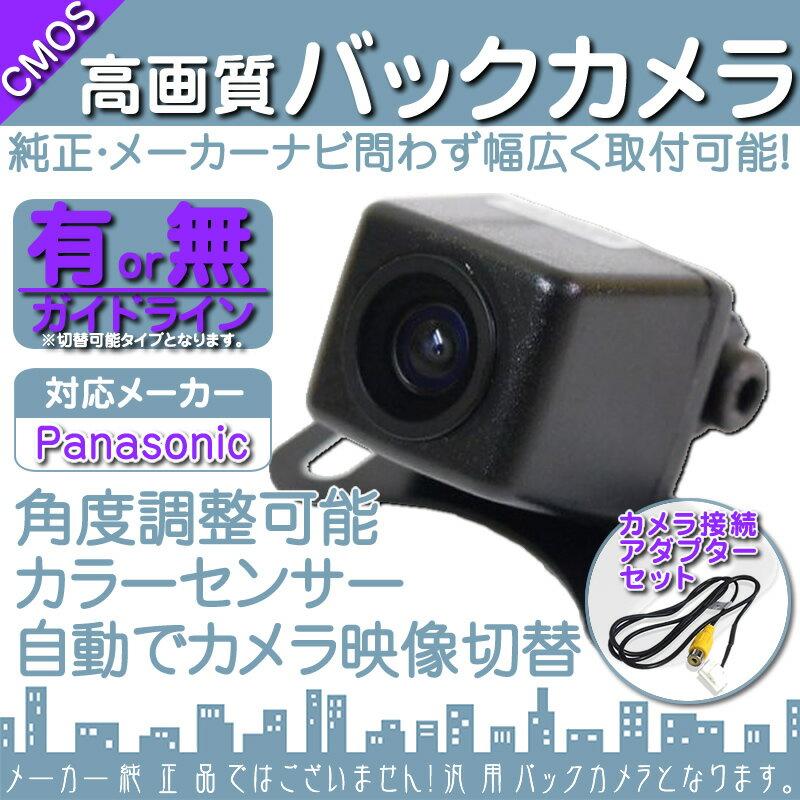 CN-HDS620D CN-HDS625D CN-HDS635D 他対応バックカメラ 車載カメラ 高画質 軽量CMOSセンサー ガイド有/無 選択可車載用バックカメラ 各種カーナビ対応 防水 防塵 高性能 バックモニター カメラセットカメラ セット ガイドライン リアカメラ