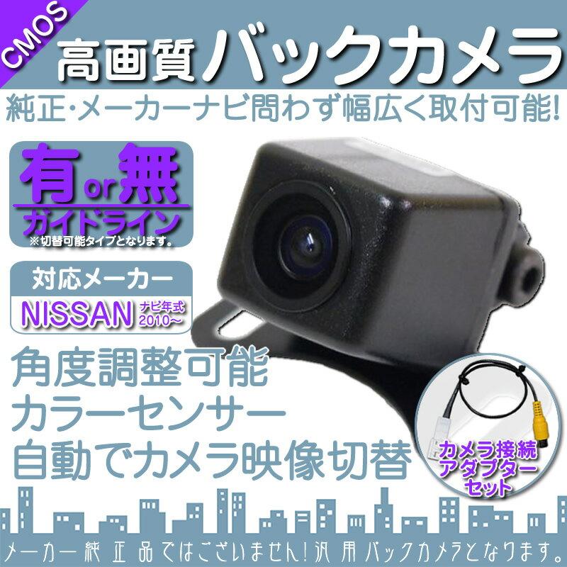 MM316D-A MM316D-W MM516D-L 他対応 バックカメラ 車載カメラ 高画質 軽量 CMOSセンサー ガイド有/無 選択可 車載用バックカメラ 各種カーナビ対応 防水 防塵 高性能 リアカメラ