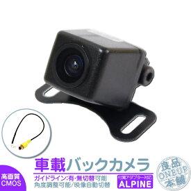 アルパイン カーナビ対応 バックカメラ 車載カメラ 高画質 軽量 CMOSセンサー ガイド有/無 選択可 車載用バックカメラ 各種カーナビ対応 防水 防塵 高性能 リアカメラ