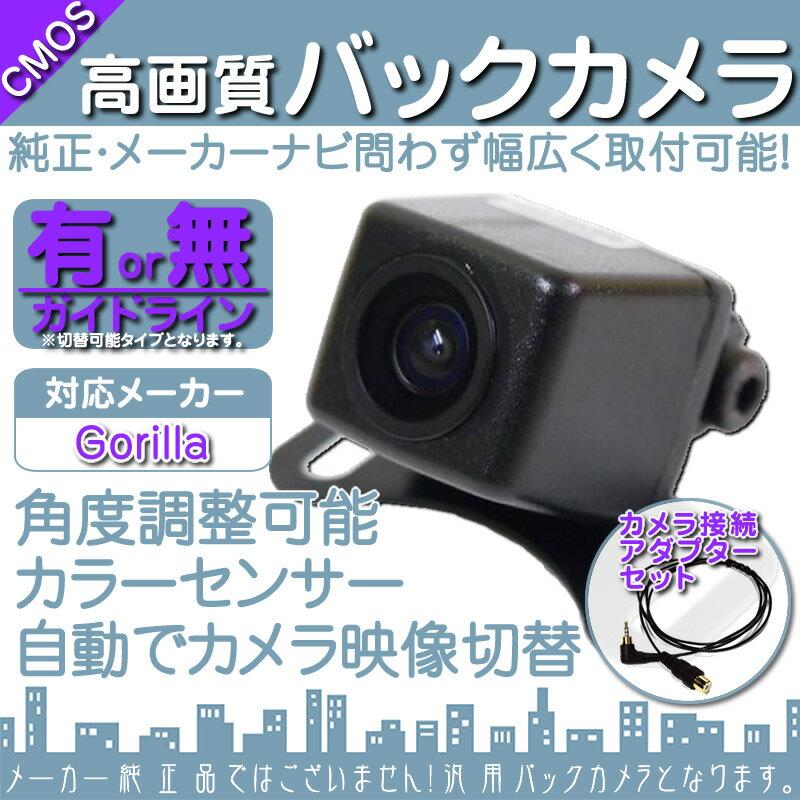 CN-G1200VD CN-G1100VD CN-G1000VD 他対応 バックカメラ 車載カメラ 高画質 軽量 CMOSセンサー ガイド有/無 選択可 車載用バックカメラ 各種カーナビ対応 防水 防塵 高性能 リアカメラ