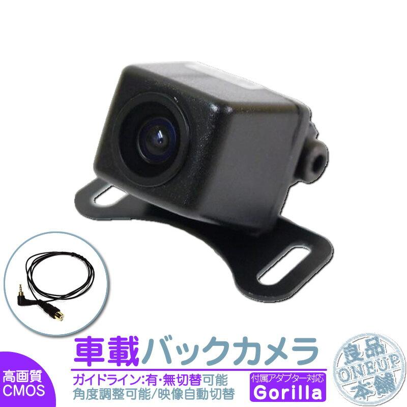 ゴリラ カーナビ対応 バックカメラ 車載カメラ 高画質 軽量 CMOSセンサー ガイド有/無 選択可 車載用バックカメラ 各種カーナビ対応 防水 防塵 高性能 リアカメラ