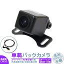 ゴリラ カーナビ対応 バックカメラ 車載カメラ 高画質 軽量 CMOSセンサー ガイド有/無 選択可 車載用バックカメラ 各…