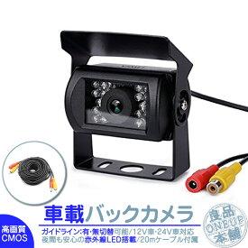 CCDバックカメラ 24V/12V 対応赤外線LED 搭載 高画質 リアカメラ バックビューカメラ 後方確認RCAケーブル ガイドライン有/無 夜間 広角大型車 トラック 船 バス 農作業車