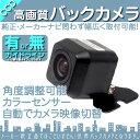 バックカメラ 車載カメラ 高画質 軽量 CCDセンサー ガイド有/無 選択可 車載用バックカメラ 各種カーナビ対応 防水 防塵 高性能