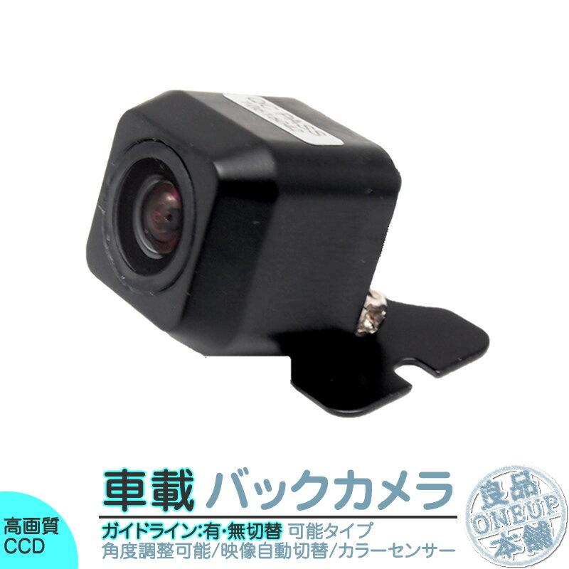 バックカメラ 車載カメラ 高画質 軽量 CCDセンサー ガイド有/無 選択可 車載用バックカメラ 各種カーナビ対応 防水 防塵 高性能 リアカメラ