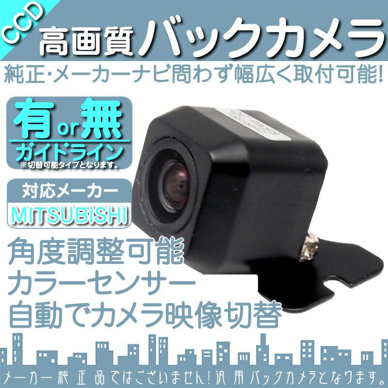 NR-MZ033-2 NR-MZ077-2 NR-MZ20-5 他対応 バックカメラ 車載カメラ 高画質 軽量 CCDセンサー ガイド有/無 選択可 車載用バックカメラ 各種カーナビ対応 防水 防塵 高性能 リアカメラ