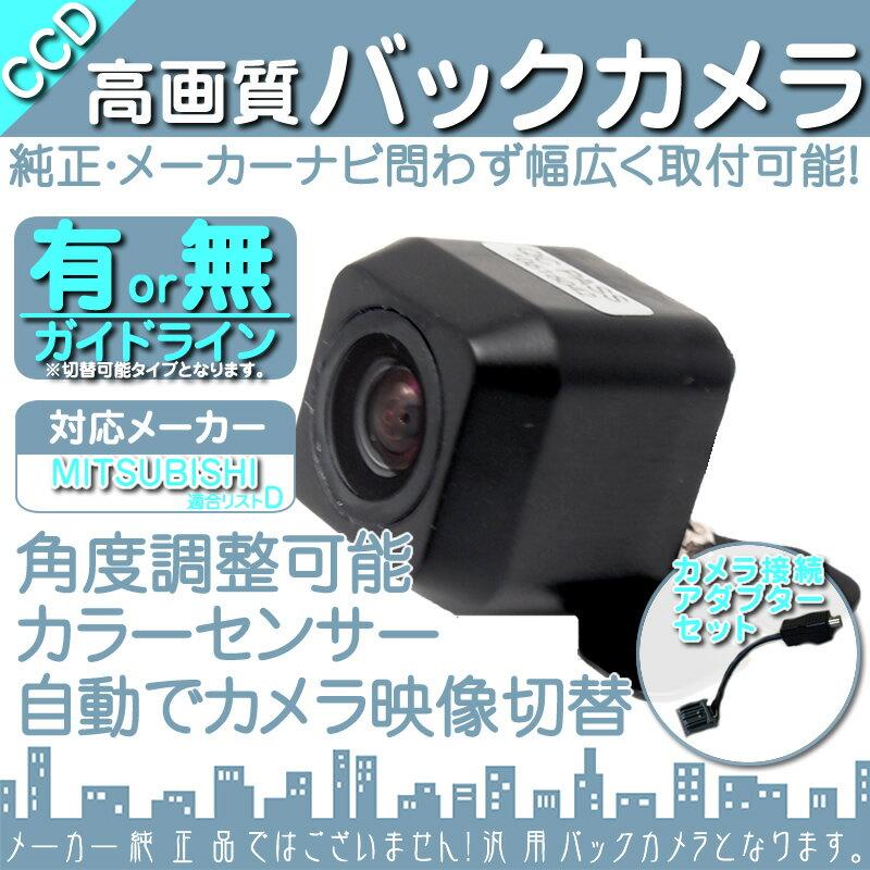 NR-HZ750CD-4 NR-HZ750CD-3 他対応 バックカメラ 車載カメラ 高画質 軽量 CCDセンサー ガイド有/無 選択可 車載用バックカメラ 各種カーナビ対応 防水 防塵 高性能 リアカメラ