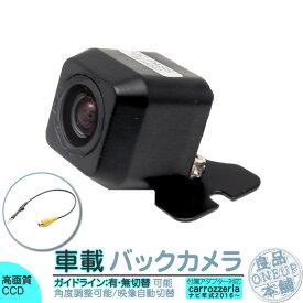 カロッツェリア カーナビ対応 バックカメラ 車載カメラ 高画質 軽量 CCDセンサー ガイド有/無 選択可 最新 2016年以降 各種カーナビ対応 防水 防塵 高性能 車載バックカメラ リアカメラ