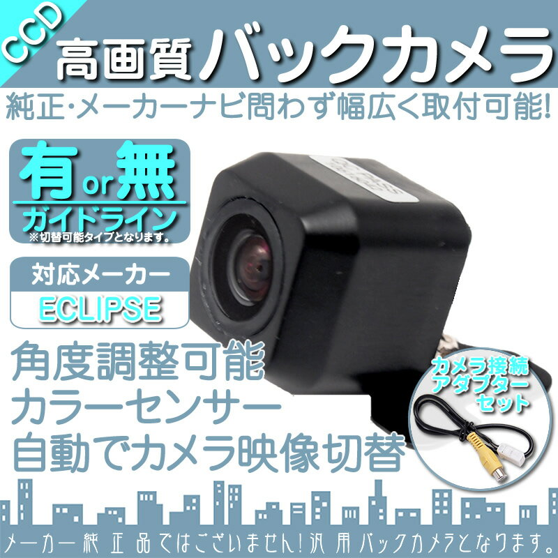 イクリプス カーナビ対応 バックカメラ 車載カメラ 高画質 軽量 CCDセンサー ガイド有/無 選択可 車載用バックカメラ 各種カーナビ対応 防水 防塵 高性能 リアカメラ