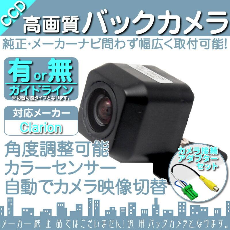 クラリオン アゼスト カーナビ対応 バックカメラ 車載カメラ 高画質 軽量 CCDセンサー ガイド有/無 選択可 車載用バックカメラ 各種カーナビ対応 防水 防塵 高性能 リアカメラ
