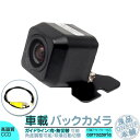 AVIC-VH0999 AVIC-ZH0999 AVIC-ZH0777 他対応 バックカメラ 車載カメラ 高画質 軽量 CCDセンサー ガイド有/無 選択可 …