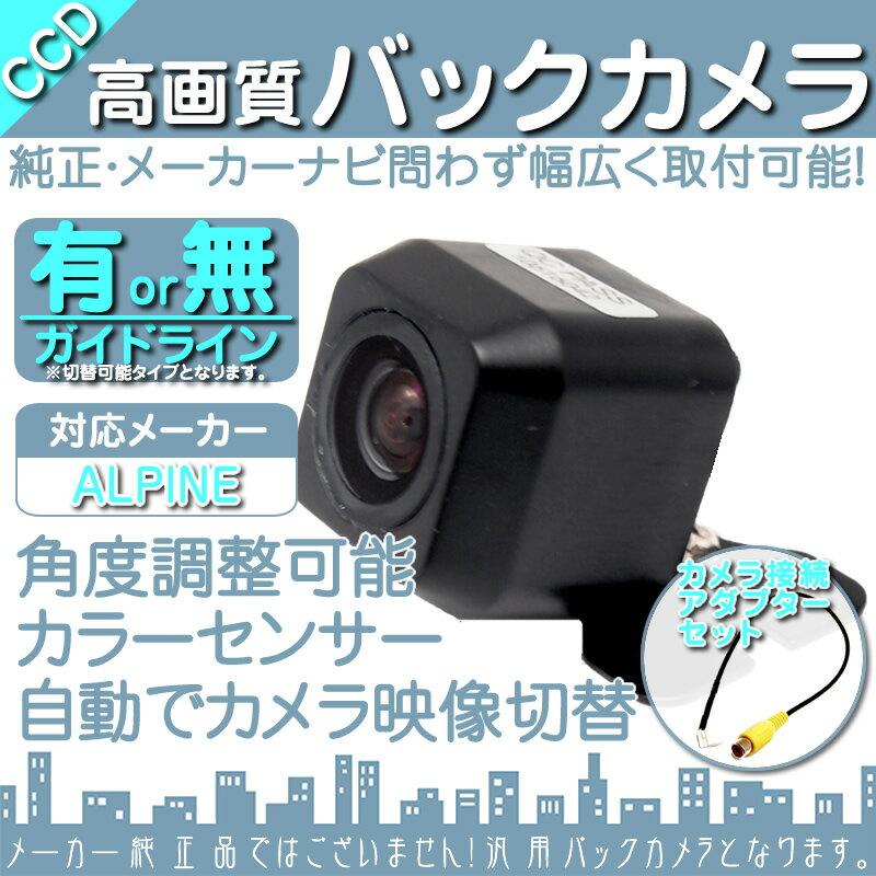 アルパイン カーナビ対応 バックカメラ 車載カメラ 高画質 軽量 CCDセンサー ガイド有/無 選択可 車載用バックカメラ 各種カーナビ対応 防水 防塵 高性能 リアカメラ