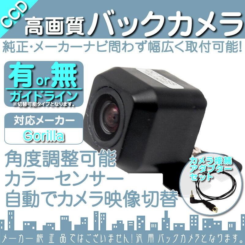 CN-G1200VD CN-G1100VD CN-G1000VD 他対応 バックカメラ 車載カメラ 高画質 軽量 CCDセンサー ガイド有/無 選択可 車載用バックカメラ 各種カーナビ対応 防水 防塵 高性能 リアカメラ