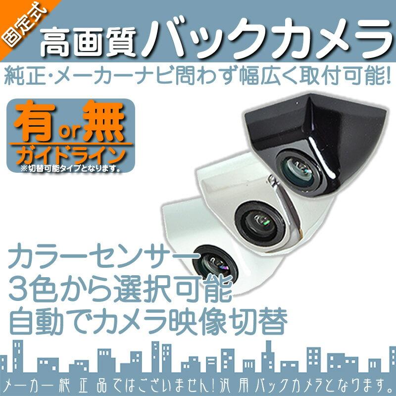 車載カメラ ボルト固定 高性能 CMOSセンサー 本体色 ブラック ホワイト シルバー バックガイドライン 選択可 車載用バックカメラ 防水 防塵 高性能
