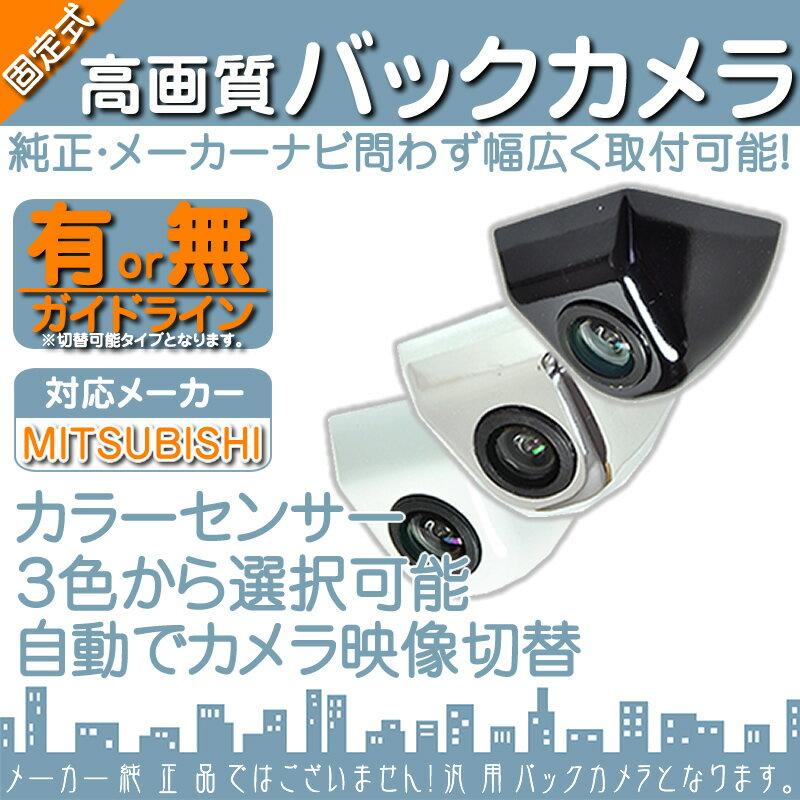 三菱 カーナビ対応 バックカメラ 車載カメラ ボルト固定 高画質 軽量 CMOSセンサー 本体色 ブラック ホワイト シルバー ガイドライン有/無 選択可 車載用バックカメラ 各種カーナビ対応 防水 防塵 高性能 リアカメラ